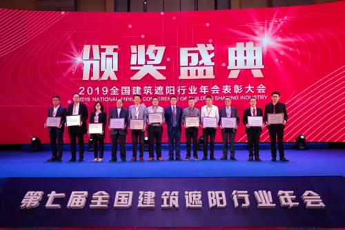 喜讯!西大门获评中国建筑遮阳行业两项殊荣